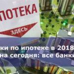 Ставки по ипотеке в 2018 году на сегодня: все банки