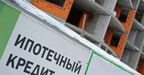 Предложения российских банков по ипотеке