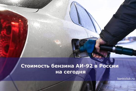 Стоимость бензина АИ-92 в России на сегодня