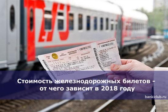 Стоимость железнодорожных билетов - от чего зависит в 2018 году