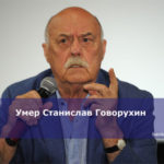 Умер Станислав Говорухин