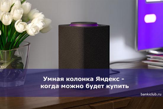 Умная колонка Яндекс - когда можно будет купить