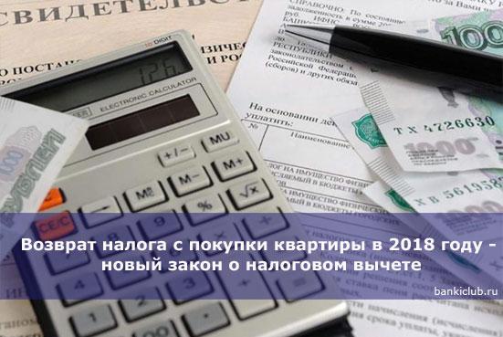 Возврат налога с покупки квартиры в 2018 году - новый закон о налоговом вычете