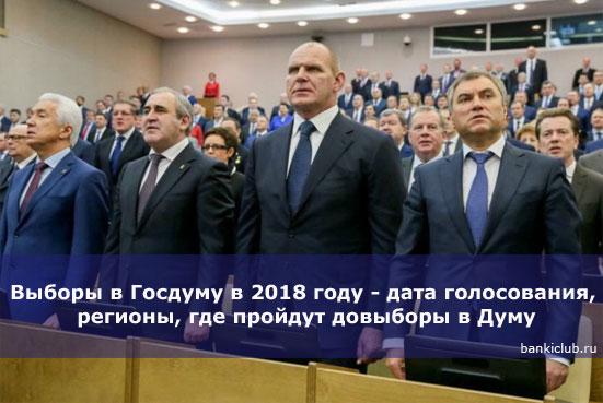 Выборы в Госдуму в 2018 году - дата голосования, регионы, где пройдут довыборы в Думу