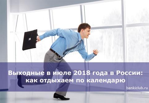 Выходные в июле 2018 года в России: как отдыхаем по календарю