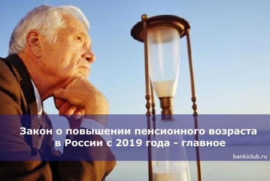 Отменят ли повышение пенсионного возраста в России