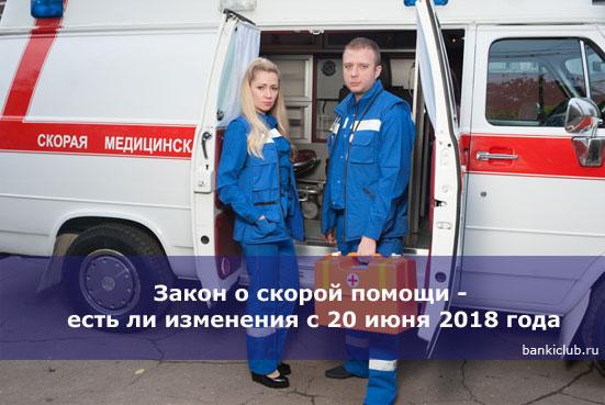 Закон о скорой помощи - есть ли изменения с 20 июня 2018 года