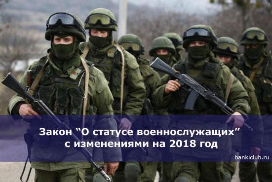 """Закон """"О статусе военнослужащих"""" с изменениями на 2018 год"""