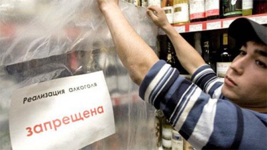 Запрет на продажу алкоголя в 2018 году в связи с чемпионатом мира - в какие дни и где будут действовать ограничения