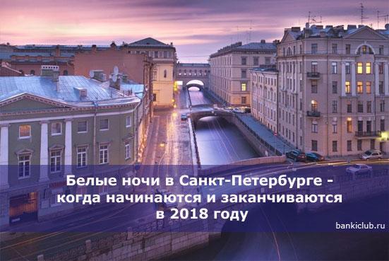 Белые ночи в Санкт-Петербурге - когда начинаются и заканчиваются в 2020 году