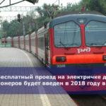 Бесплатный проезд на электричке для пенсионеров будет введен в 2018 году в Москве