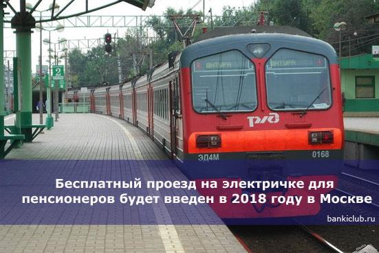 Бесплатный проезд на электричке для пенсионеров будет введен в 2020 году в Москве