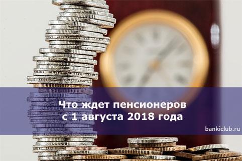 Что ждет пенсионеров с 1 августа 2018 года