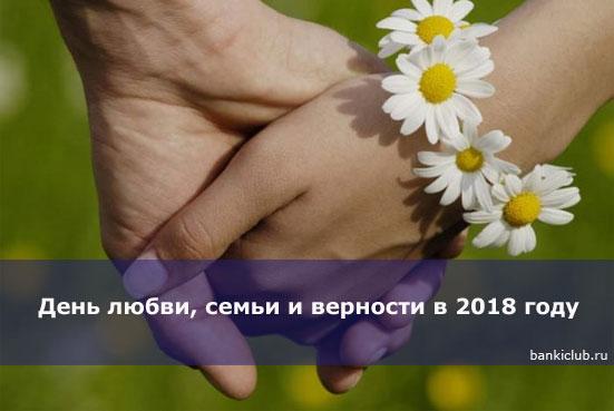 День любви, семьи и верности в 2020 году