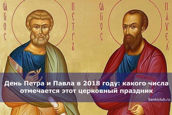 День Петра и Павла в 2020 году: какого числа отмечается этот церковный праздник