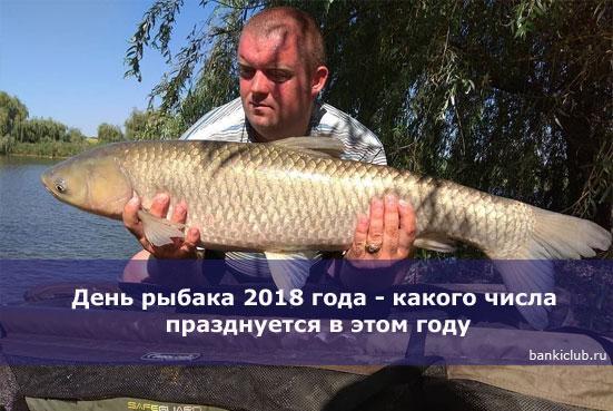 День рыбака 2018 года - какого числа празднуется в этом году