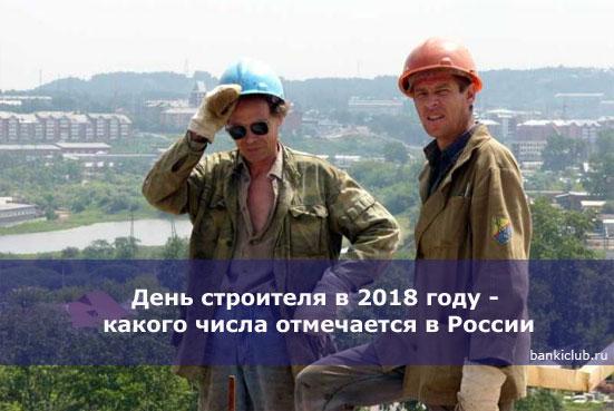 День строителя в 2020 году - какого числа отмечается в России