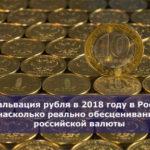 Девальвация рубля в 2018 году в России — насколько реально обесценивание российской валюты