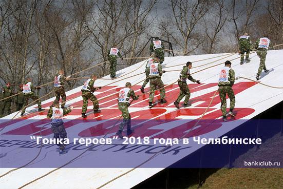 """""""Гонка героев"""" 2018 года в Челябинске"""