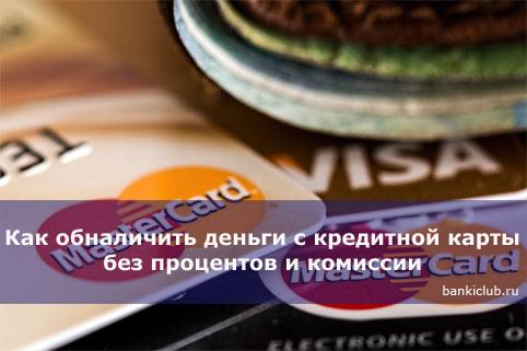 Как обналичить кредитную карту — Кредитный эксперт
