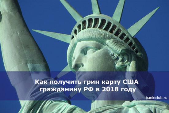 Как получить грин карту США гражданину РФ в 2018 году