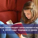 Как происходит зачисление в вуз в 2018 году: порядок и сроки