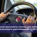 Какие документы нужны для замены водительского удостоверения в 2018 году