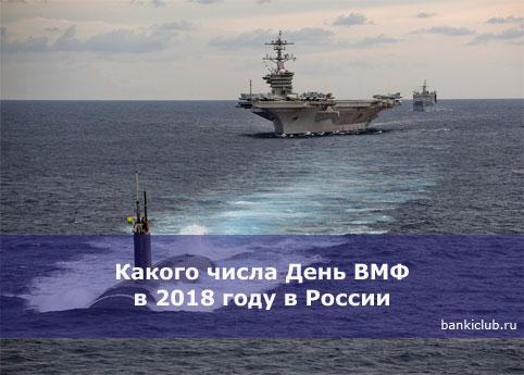 Какого числа День ВМФ в 2018 году в России