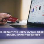 Какую кредитную карту лучше оформить — отзывы клиентов банков