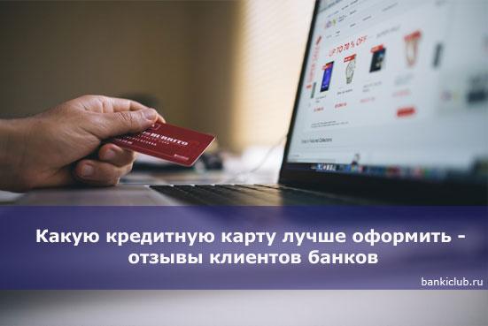 Какую кредитную карту лучше оформить - отзывы клиентов банков