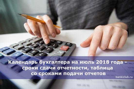 Календарь бухгалтера на июль 2018 года - сроки сдачи отчетности, таблица со сроками подачи отчетов