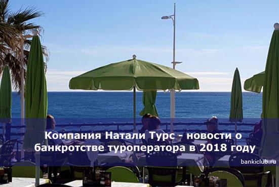Компания Натали Турс - новости о банкротстве туроператора в 2018 году