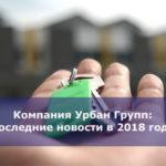 Компания Урбан Групп: последние новости в 2018 году
