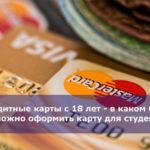 Кредитные карты с 18 лет — в каком банке можно оформить карту для студента
