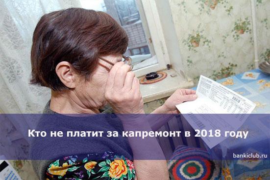 Кто не платит за капремонт в 2018 году