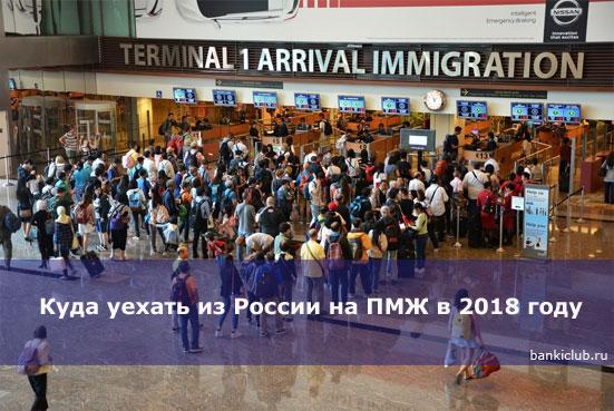 Куда уехать из России на ПМЖ в 2020 году