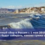 Курортный сбор в России с 1 мая 2018 года — как будут собирать, какова сумма сбора