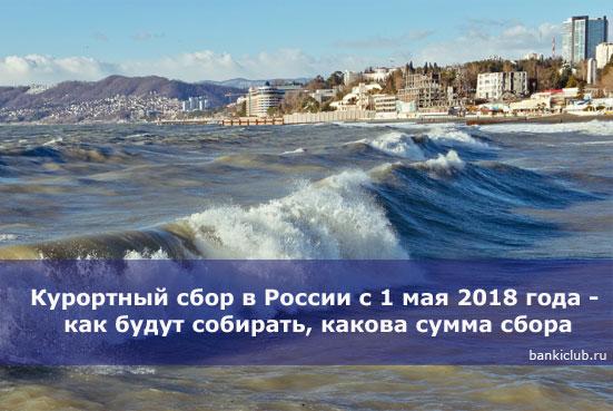 Курортный сбор в России с 1 мая 2020 года - как будут собирать, какова сумма сбора
