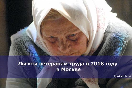 Льготы ветеранам труда в 2018 году в Москве