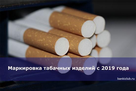 правила торговли сигаретами в 2020