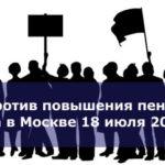 Митинг против повышения пенсионного возраста в Москве 18 июля 2018 года