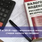 НДФЛ в 2018 году — возможные изменения, ставка налога на сегодня