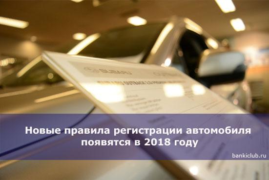 Новые правила регистрации автомобиля появятся в 2018 году