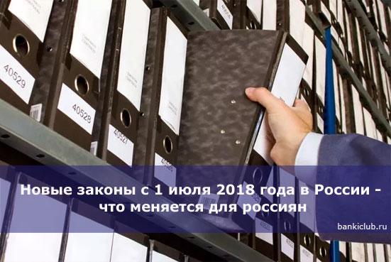 Новые законы с 1 июля 2018 года в России - что меняется для россиян
