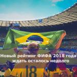 Новый рейтинг ФИФА 2018 года — ждать осталось недолго