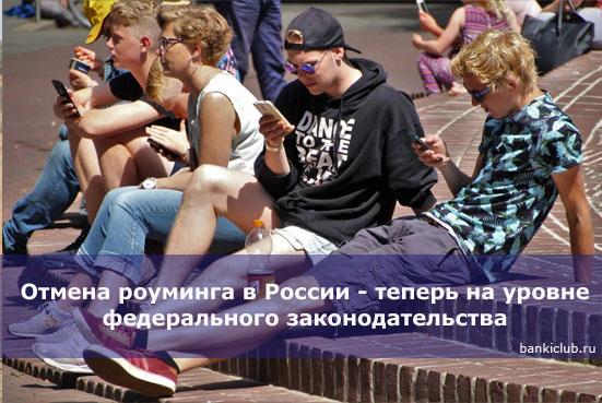 Отмена роуминга в России - теперь на уровне федерального законодательства