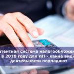 Патентная система налогообложения в 2018 году для ИП — какие виды деятельности подпадают