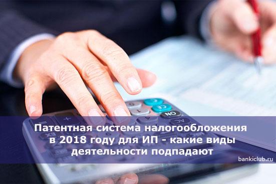 Патентная система налогообложения в 2018 году для ИП - какие виды деятельности подпадают