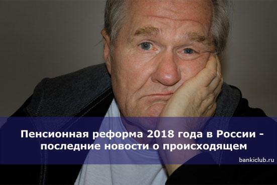 Пенсионная реформа 2020 года в России - последние новости о происходящем