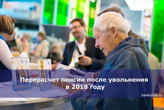 Перерасчет пенсии работающим пенсионерам после увольнения в 2018 году